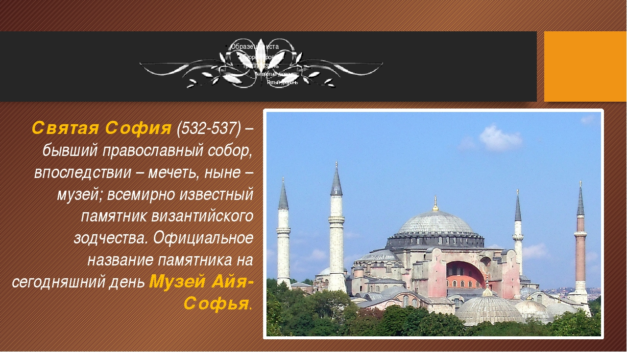 Святая София (532-537) – бывший православный собор, впоследствии – мечеть, ны...