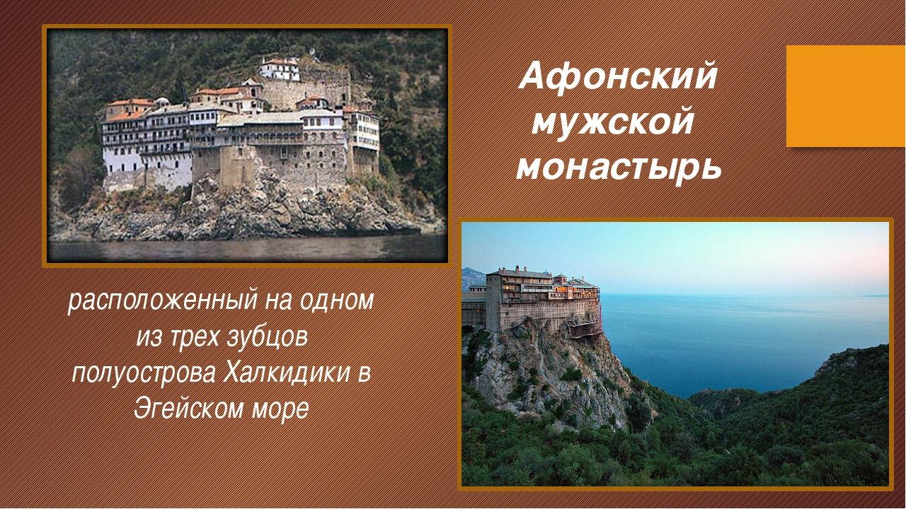 Афонский мужской монастырь расположенный на одном из трех зубцов полуострова...