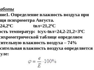 Ход работы Задание1. Определение влажность воздуха при помощи психрометра Авг