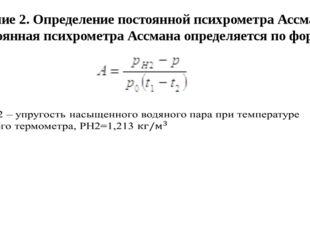Задание 2. Определение постоянной психрометра Ассмана. Постоянная психрометра