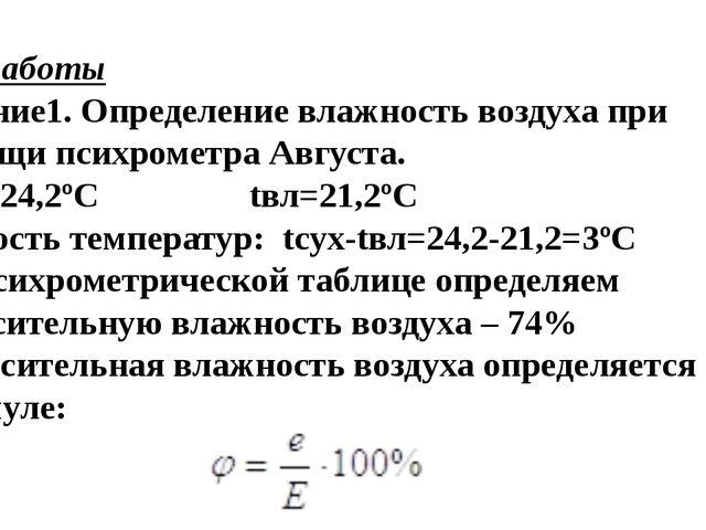 Ход работы Задание1. Определение влажность воздуха при помощи психрометра Авг...