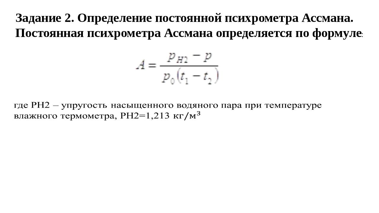Задание 2. Определение постоянной психрометра Ассмана. Постоянная психрометра...