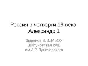Россия в четверти 19 века. Александр 1 Зырянов В.В.,МБОУ Шипуновская сош им.А