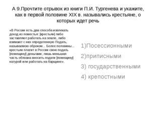 А 9.Прочтите отрывок из книги П.И. Тургенева и укажите, как в первой половине