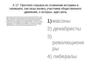 А 17. Прочтите отрывок из сочинения историка и напишите, как пазы вались учас