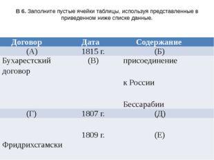 В 6. Заполните пустые ячейки таблицы, используя представленные в приведенном