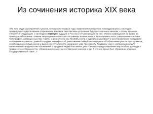 Из сочинения историка ХIX века «Из того ряда мероприятий и указов, которыми в