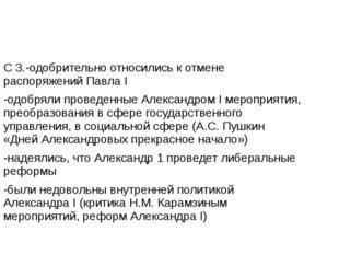 С 3.-одобрительно относились к отмене распоряжений Павла I -одобряли проведен
