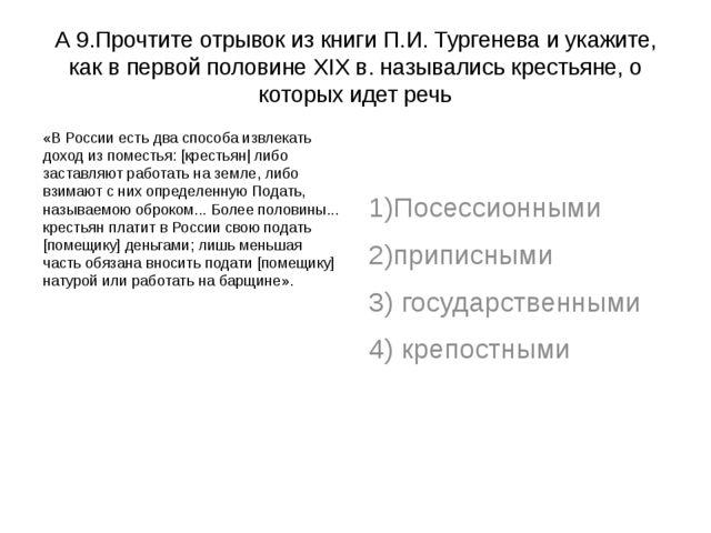 А 9.Прочтите отрывок из книги П.И. Тургенева и укажите, как в первой половине...