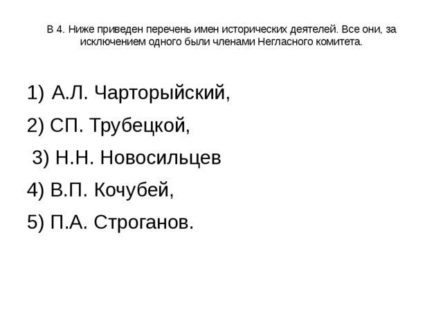 В 4. Ниже приведен перечень имен исторических деятелей. Все они, за исключени...
