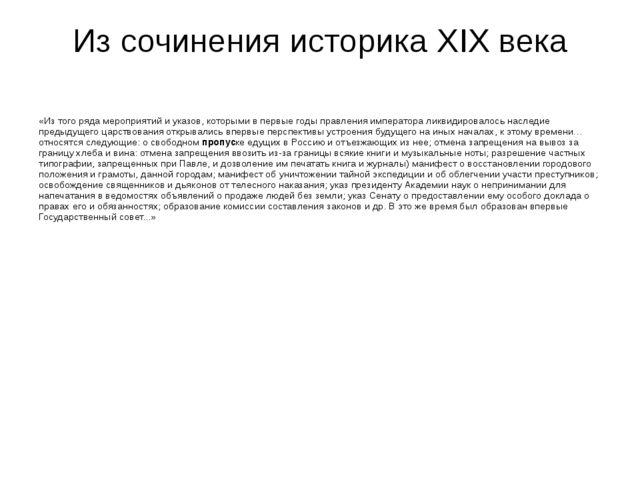 Из сочинения историка ХIX века «Из того ряда мероприятий и указов, которыми в...