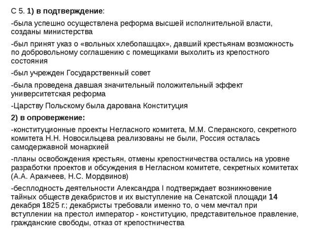 С 5. 1) в подтверждение: -была успешно осуществлена реформа высшей исполнител...