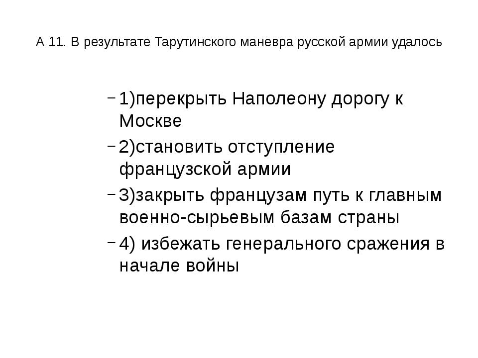 А 11. В результате Тарутинского маневра русской армии удалось 1)перекрыть На...