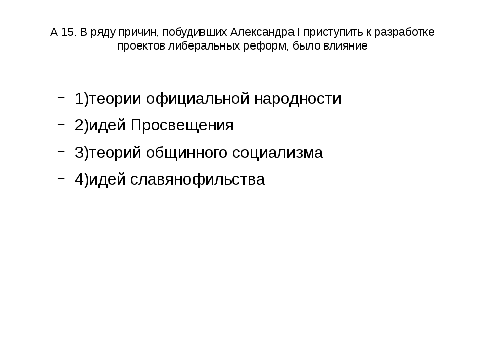 А 15. В ряду причин, побудивших Александра I приступить к разработке проектов...