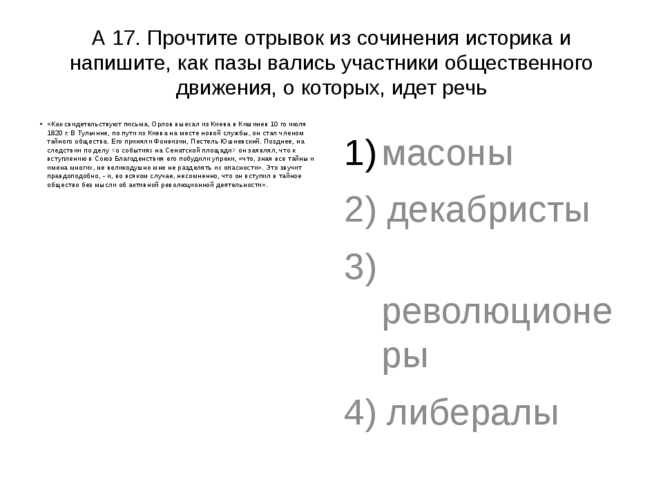 А 17. Прочтите отрывок из сочинения историка и напишите, как пазы вались учас...