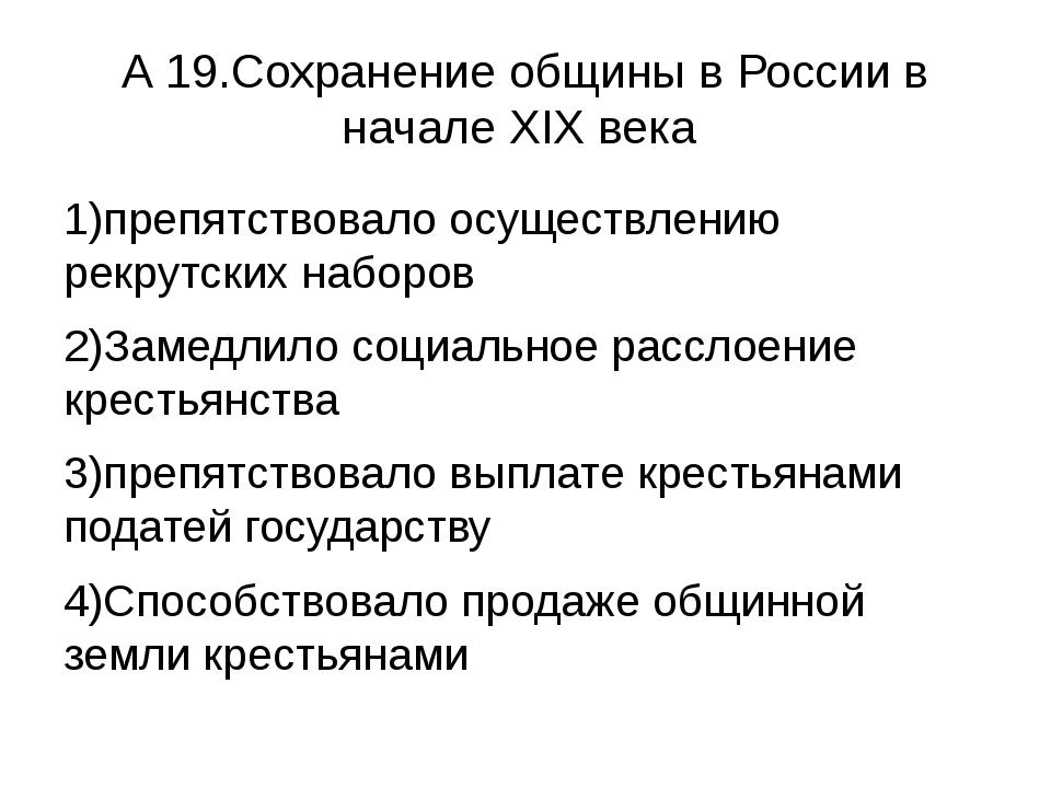 А 19.Сохранение общины в России в начале XIX века 1)препятствовало осуществле...