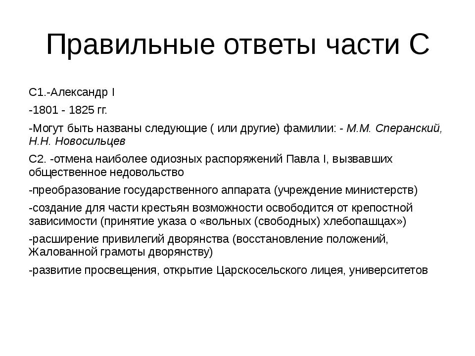 Правильные ответы части С С1.-Александр I -1801 - 1825 гг. -Могут быть назван...