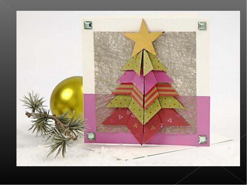 Елка оригами открытка, февраля