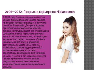 2009—2012: Прорыв в карьере на Nickelodeon В 2009 году Ариана прошла кастинг