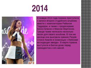 2014 В январе 2014 года Ариана приступила к записи второго студийного альбома