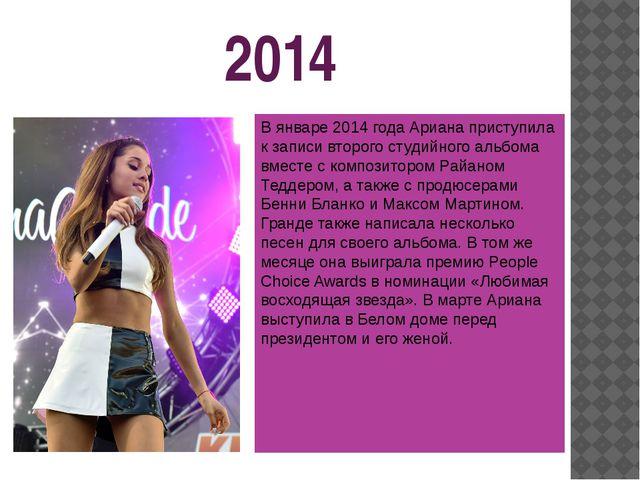 2014 В январе 2014 года Ариана приступила к записи второго студийного альбома...