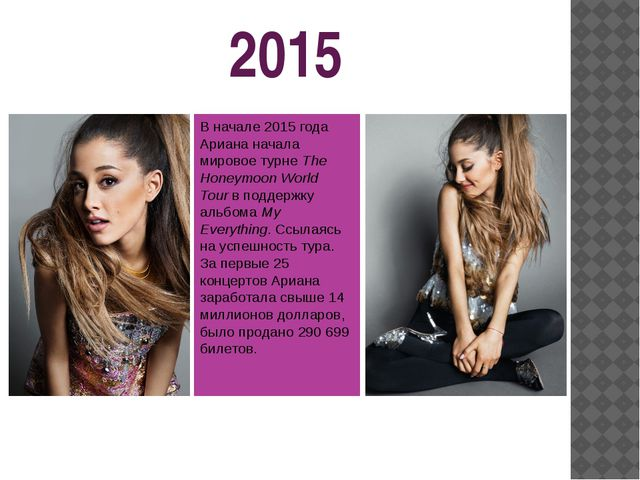 2015 В начале 2015 года Ариана начала мировое турнеThe Honeymoon World Tour...
