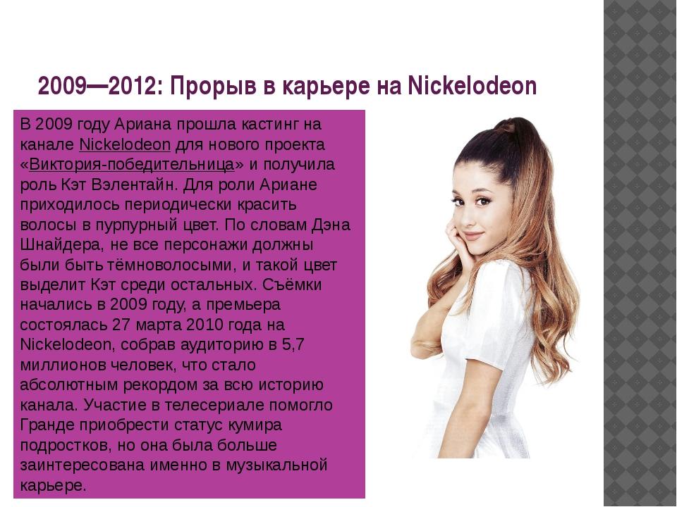 2009—2012: Прорыв в карьере на Nickelodeon В 2009 году Ариана прошла кастинг...