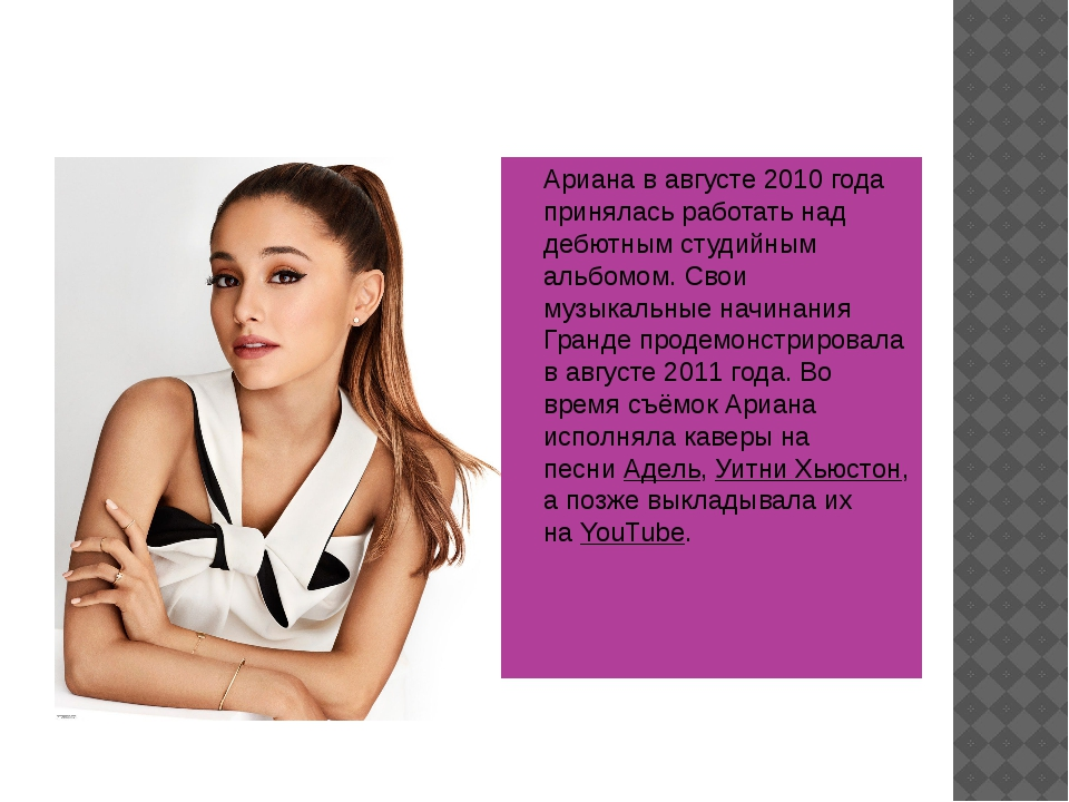 Ариана в августе 2010 года принялась работать над дебютным студийным альбомо...