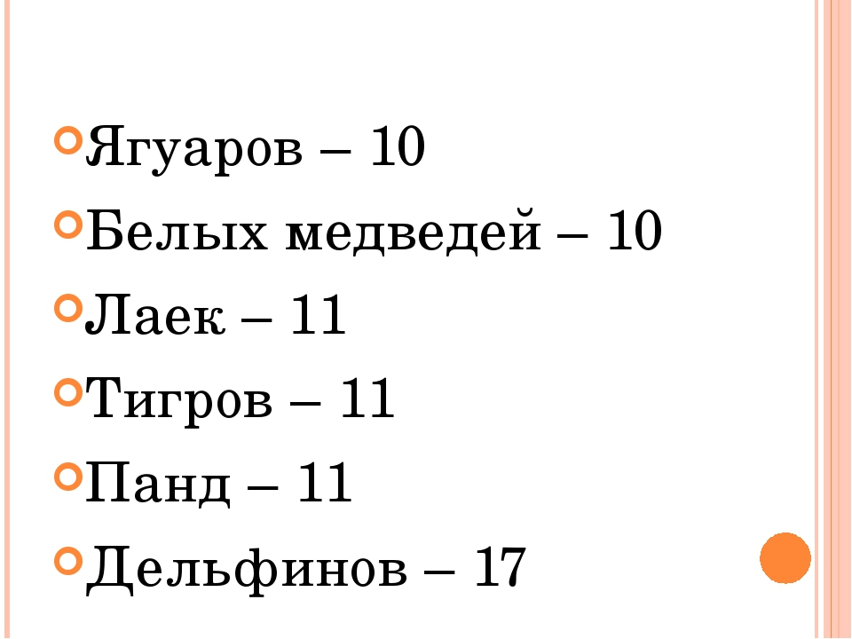 Ягуаров – 10 Белых медведей – 10 Лаек – 11 Тигров – 11 Панд – 11 Дельфинов –...