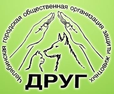 Логотип ЧГООЗЖ Друг (Приют для бездомных животных)