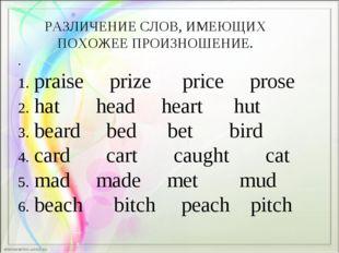 РАЗЛИЧЕНИЕ СЛОВ, ИМЕЮЩИХ ПОХОЖЕЕ ПРОИЗНОШЕНИЕ. . praise prize price prose hat