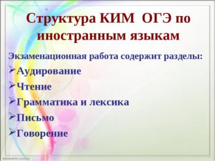 Структура КИМ ОГЭ по иностранным языкам Экзаменационная работа содержит разде