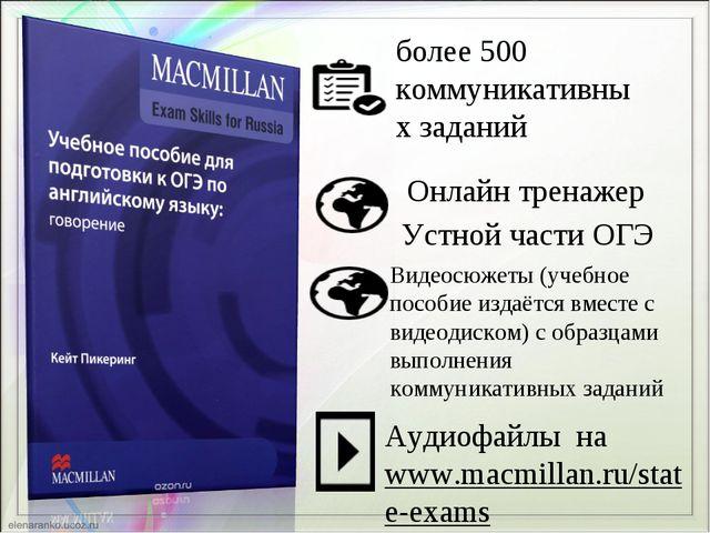 Устной части ОГЭ более 500 коммуникативных заданий Видеосюжеты (учебное посо...