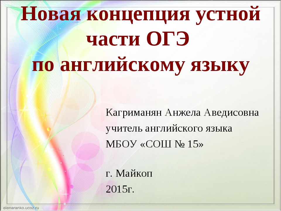 Новая концепция устной части ОГЭ по английскому языку Кагриманян Анжела Аведи...