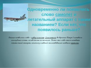 Одновременно ли появились слово самолет и летательный аппарат с таким названи