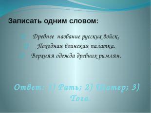 Записать одним словом: Древнее название русских войск. Походная воинская пала