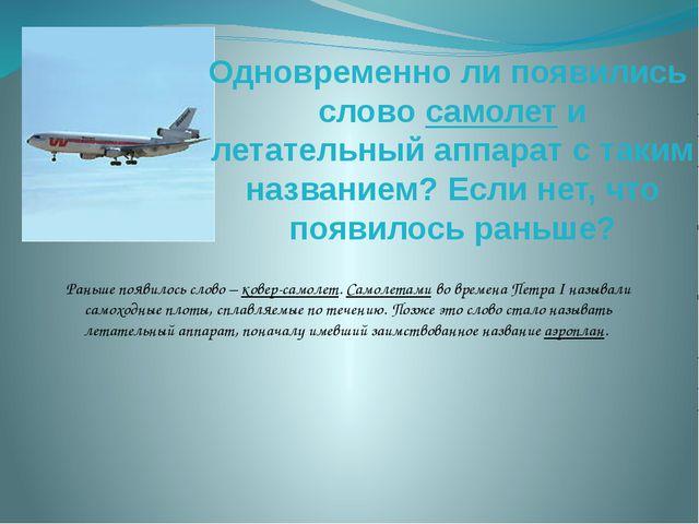 Одновременно ли появились слово самолет и летательный аппарат с таким названи...