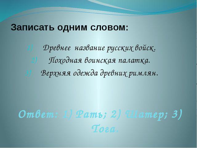 Записать одним словом: Древнее название русских войск. Походная воинская пала...