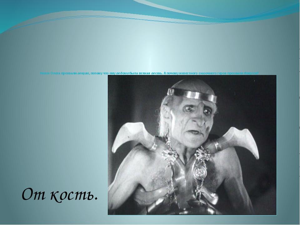 Князя Олега прозвали вещим, потому что ему ведома была всякая весть. А почему...