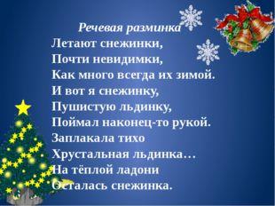 Речевая разминка Летают снежинки, Почти невидимки, Как много всегда их зимой
