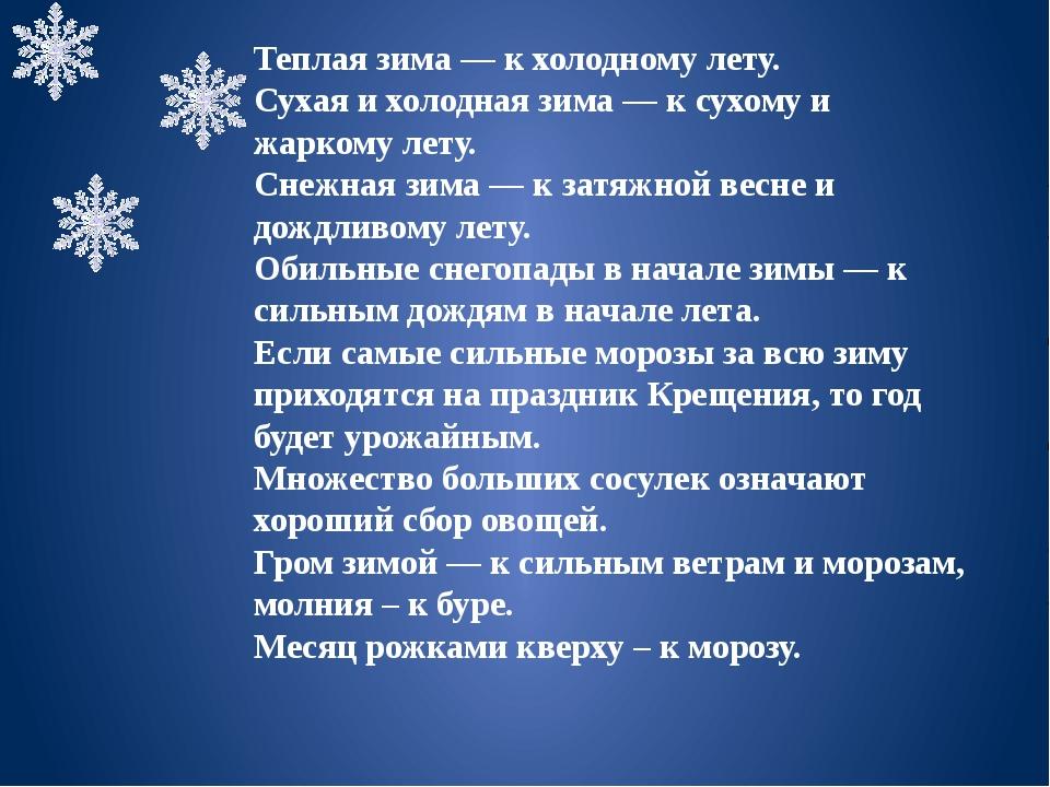 Теплая зима — к холодному лету. Сухая и холодная зима — к сухому и жаркому ле...