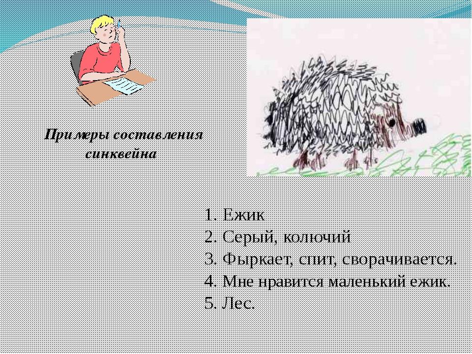 Примеры составления синквейна 1. Ежик 2. Cерый, колючий 3. Фыркает, спит, сво...