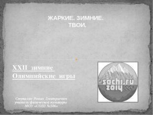 ЖАРКИЕ. ЗИМНИЕ. ТВОИ. XXII зимние Олимпийские игры Стукалин Роман Дмитриевич