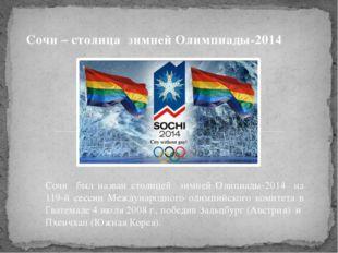 Сочи – столица зимней Олимпиады-2014 Сочи был назван столицей зимней Олипиады