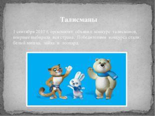 1 сентября 2010 г. оргкомитет объявил конкурс талисманов, впервые выбирала вс