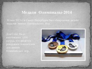 30 мая 2013 г. в Санкт- Петербурге был обнародован дизайн медалей Зимних Олим