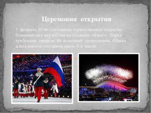 7 февраля 2014г. состоялось торжественное открытие Олимпийских игр в Сочи на