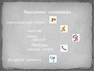 Программа олимпиады горнолыжный спорт лыжные гонки лыжное двоеборье санный с