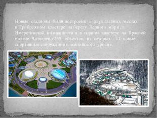 Новые стадионы были построены в двух главных местах в Прибрежном кластере на
