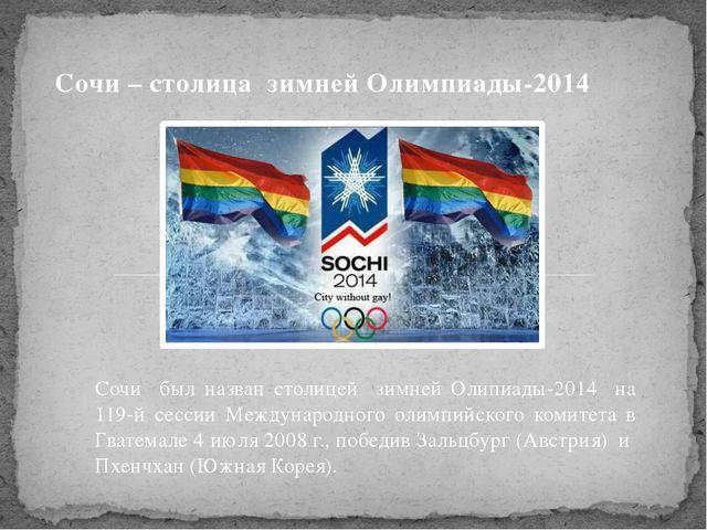 Сочи – столица зимней Олимпиады-2014 Сочи был назван столицей зимней Олипиады...